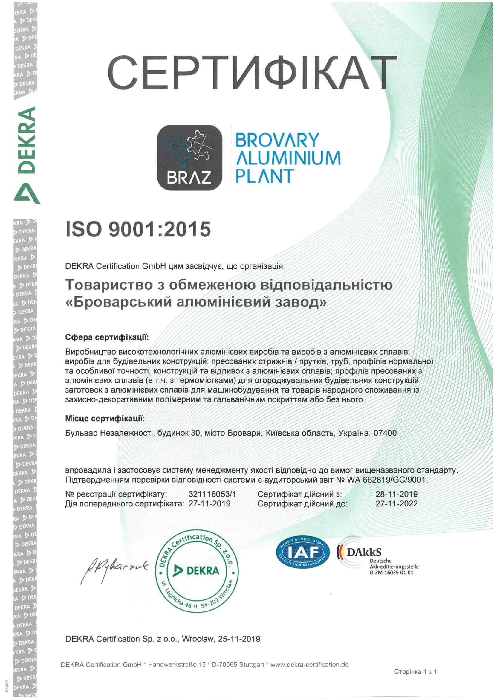 Сертификат alumpro 3