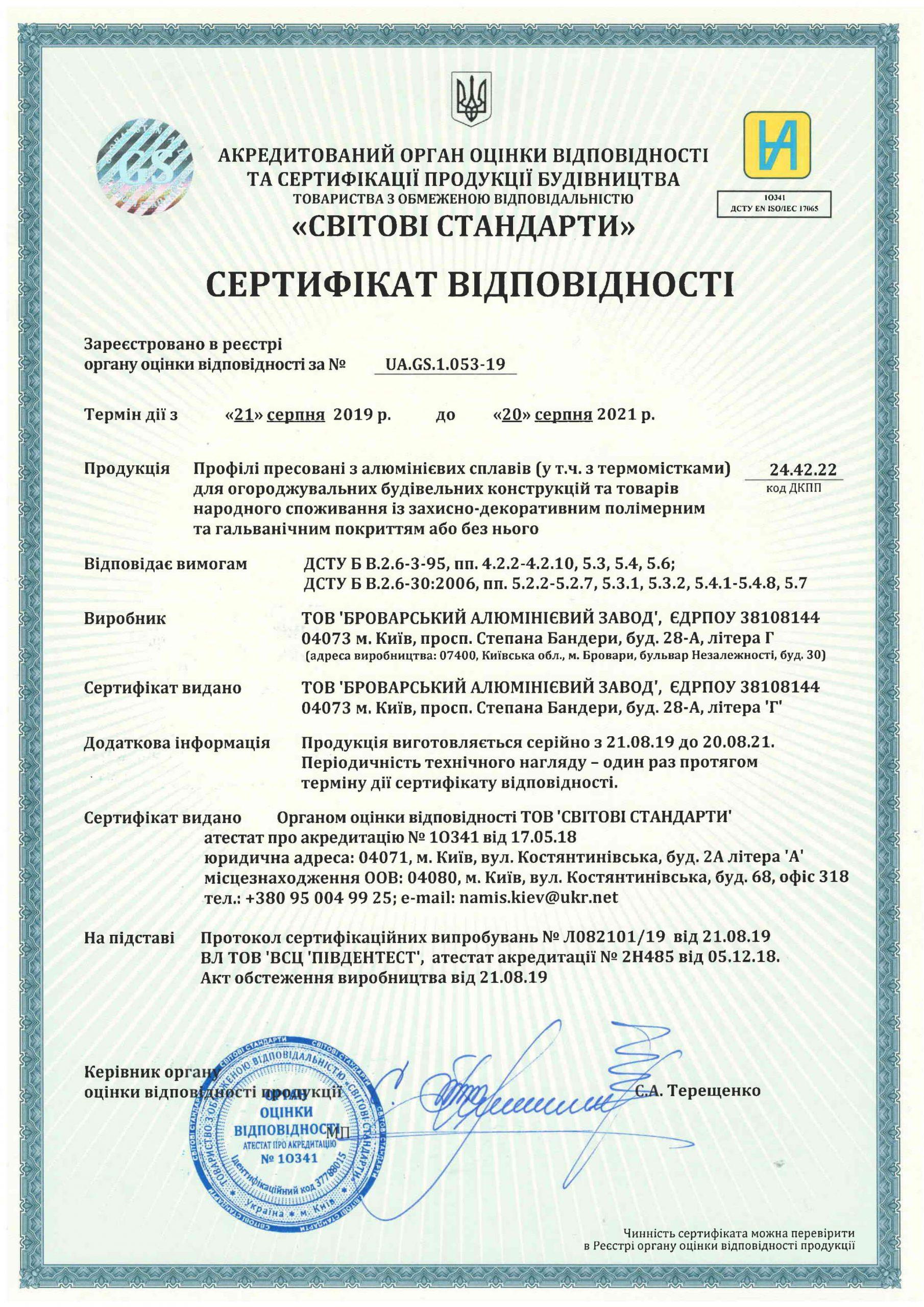 Сертификат alumpro 1